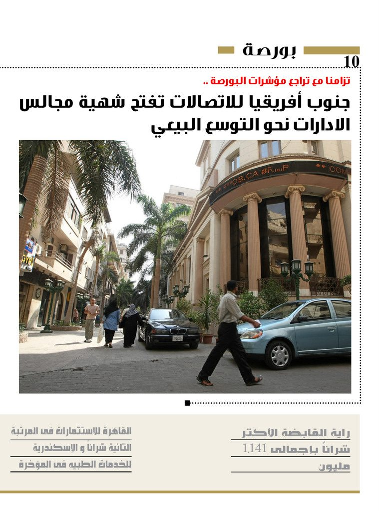 http://amwalalghad.com/wp-content/uploads/2017/01/Issue304_9-25-2016_zoom_010-759x1024.jpg