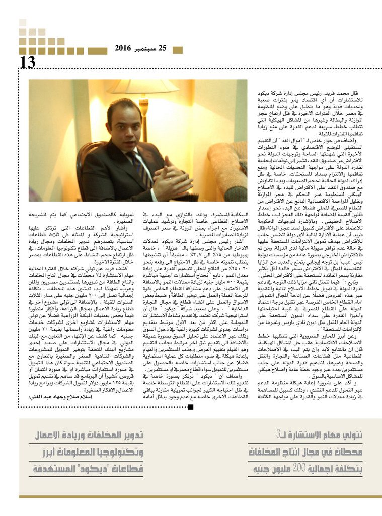 http://amwalalghad.com/wp-content/uploads/2017/01/Issue304_9-25-2016_zoom_013-759x1024.jpg