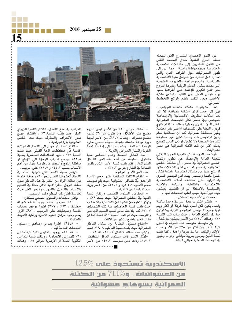 http://amwalalghad.com/wp-content/uploads/2017/01/Issue304_9-25-2016_zoom_015-759x1024.jpg