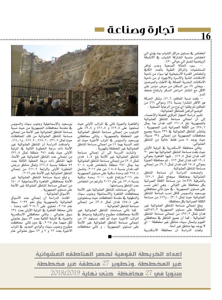 http://amwalalghad.com/wp-content/uploads/2017/01/Issue304_9-25-2016_zoom_016-759x1024.jpg