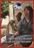 http://amwalalghad.com/wp-content/uploads/2017/01/Issue305.jpg
