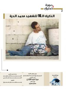 http://amwalalghad.com/wp-content/uploads/2017/01/Issue305_10-1-2016_zoom_002-1-222x300.jpg
