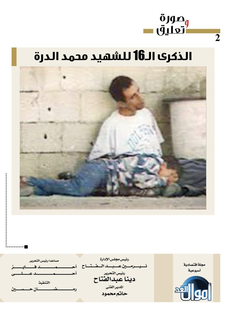 http://amwalalghad.com/wp-content/uploads/2017/01/Issue305_10-1-2016_zoom_002-1-759x1024.jpg