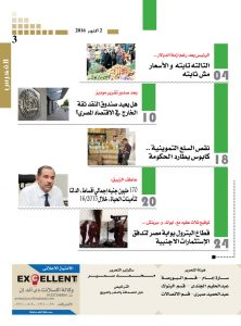http://amwalalghad.com/wp-content/uploads/2017/01/Issue305_10-1-2016_zoom_003-1-222x300.jpg
