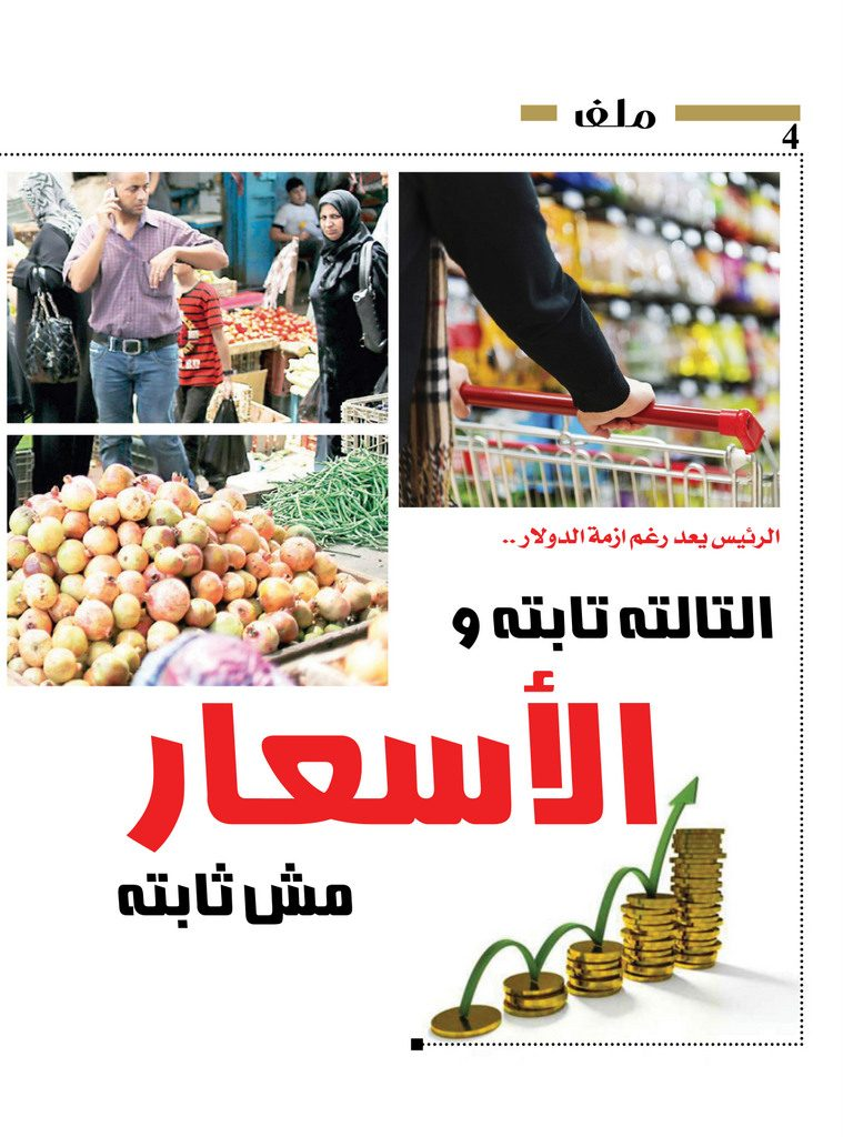 http://amwalalghad.com/wp-content/uploads/2017/01/Issue305_10-1-2016_zoom_004-1-759x1024.jpg
