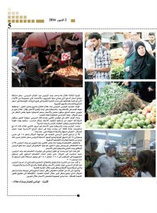 http://amwalalghad.com/wp-content/uploads/2017/01/Issue305_10-1-2016_zoom_005-1-222x300.jpg