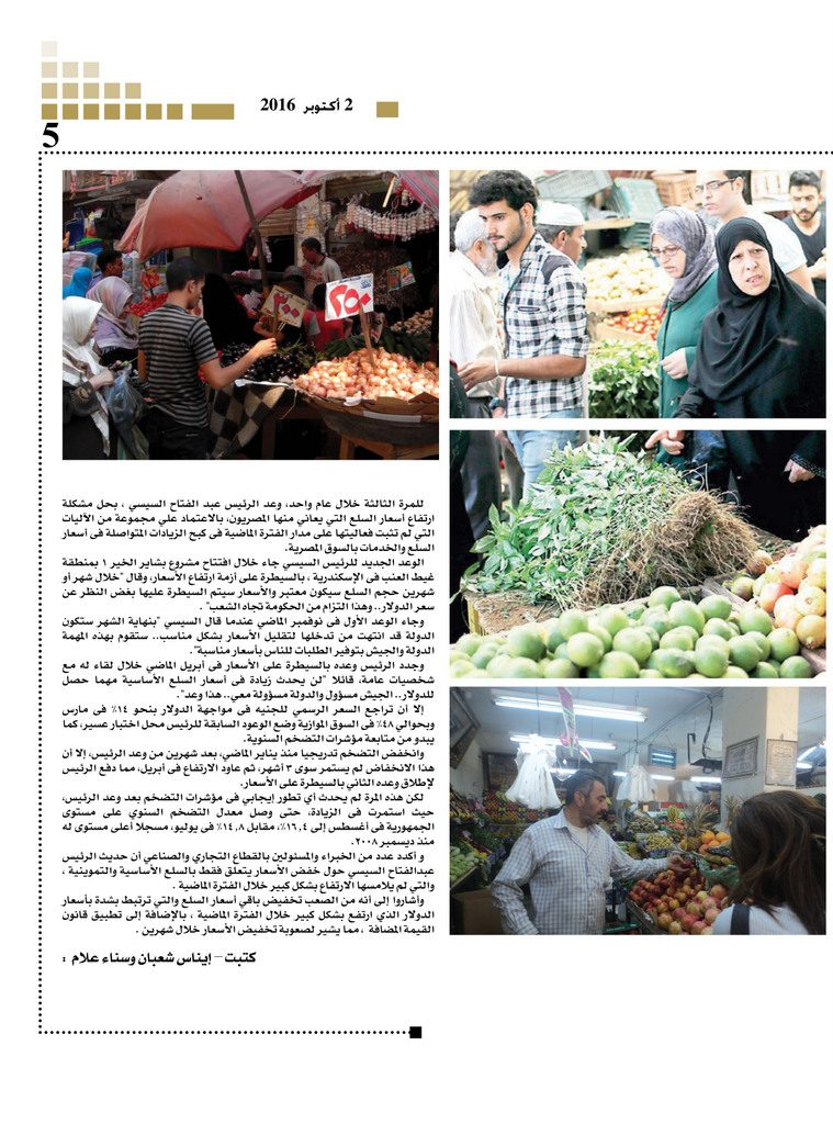 http://amwalalghad.com/wp-content/uploads/2017/01/Issue305_10-1-2016_zoom_005-1-759x1024.jpg