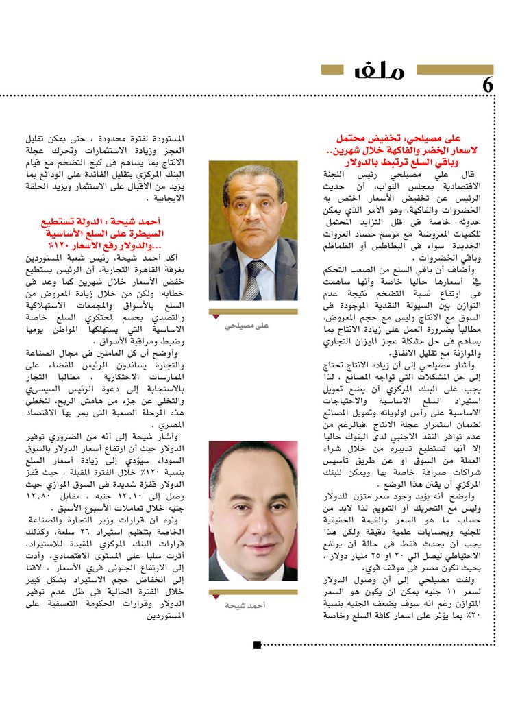http://amwalalghad.com/wp-content/uploads/2017/01/Issue305_10-1-2016_zoom_006-1-759x1024.jpg