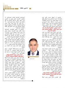 http://amwalalghad.com/wp-content/uploads/2017/01/Issue305_10-1-2016_zoom_007-1-222x300.jpg
