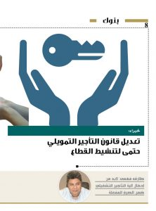 http://amwalalghad.com/wp-content/uploads/2017/01/Issue305_10-1-2016_zoom_008-1-222x300.jpg