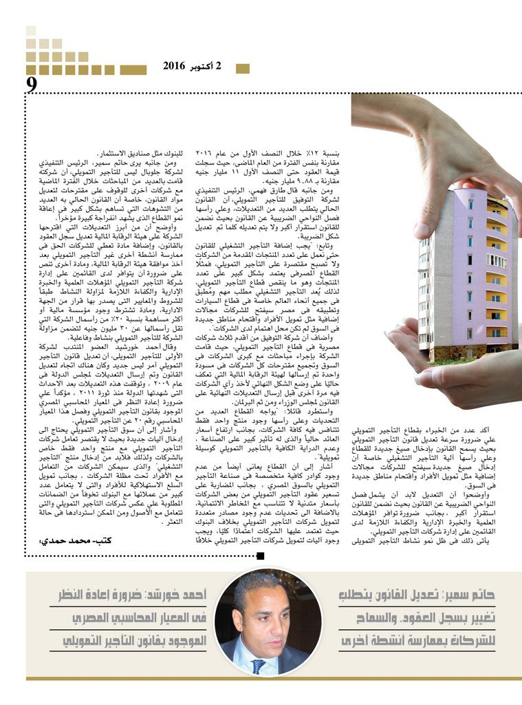 http://amwalalghad.com/wp-content/uploads/2017/01/Issue305_10-1-2016_zoom_009-1-759x1024.jpg