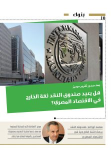 http://amwalalghad.com/wp-content/uploads/2017/01/Issue305_10-1-2016_zoom_010-1-222x300.jpg