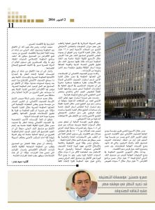 http://amwalalghad.com/wp-content/uploads/2017/01/Issue305_10-1-2016_zoom_011-1-222x300.jpg
