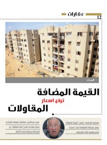 http://amwalalghad.com/wp-content/uploads/2017/01/Issue305_10-1-2016_zoom_012-1-222x300.jpg