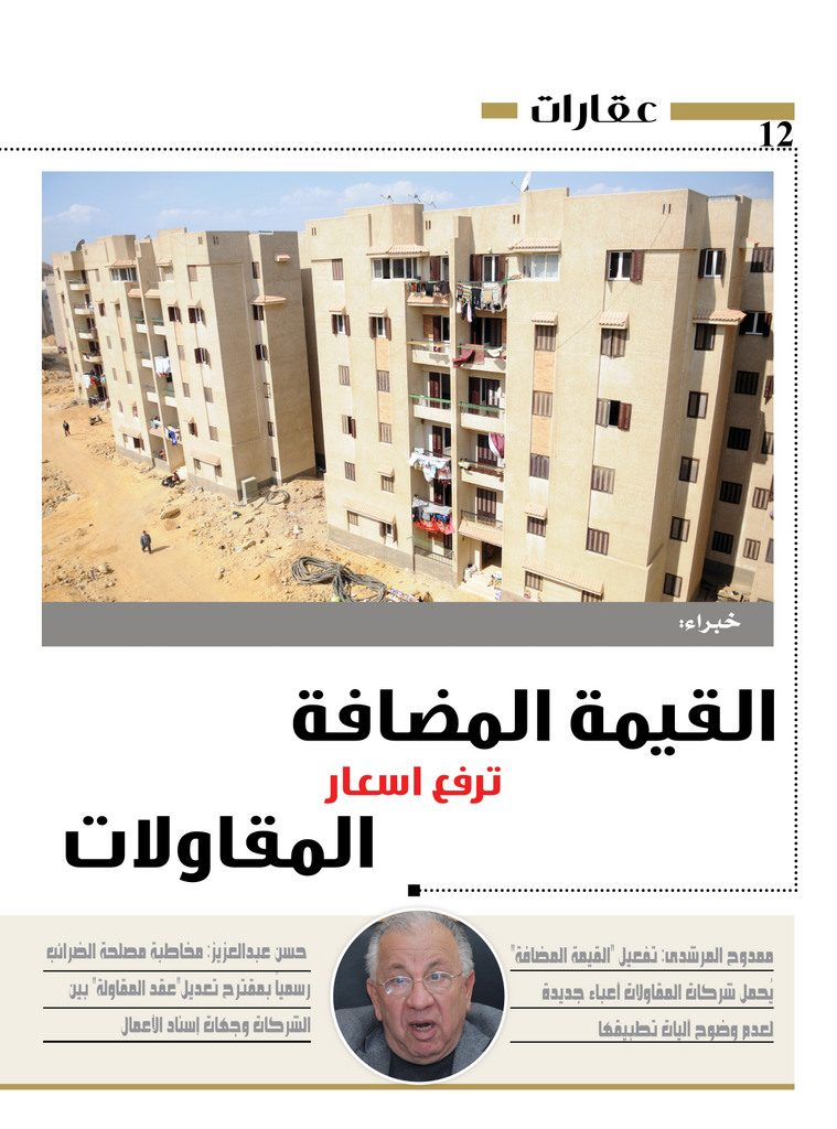 http://amwalalghad.com/wp-content/uploads/2017/01/Issue305_10-1-2016_zoom_012-1-759x1024.jpg