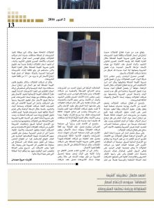 http://amwalalghad.com/wp-content/uploads/2017/01/Issue305_10-1-2016_zoom_013-1-222x300.jpg