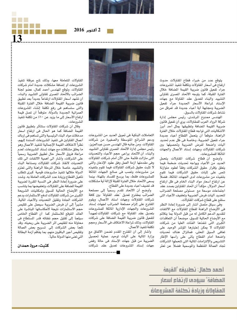 http://amwalalghad.com/wp-content/uploads/2017/01/Issue305_10-1-2016_zoom_013-1-759x1024.jpg