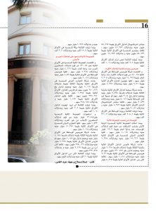 http://amwalalghad.com/wp-content/uploads/2017/01/Issue305_10-1-2016_zoom_016-1-222x300.jpg