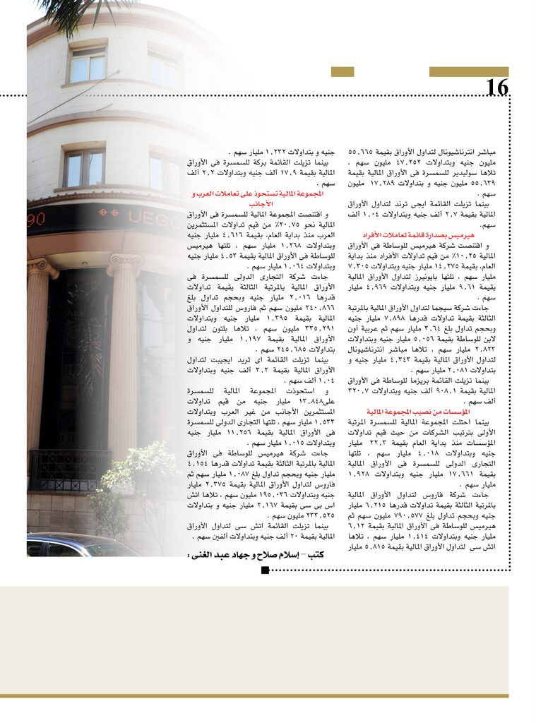 http://amwalalghad.com/wp-content/uploads/2017/01/Issue305_10-1-2016_zoom_016-1-759x1024.jpg