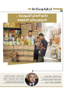http://amwalalghad.com/wp-content/uploads/2017/01/Issue305_10-1-2016_zoom_018-1-222x300.jpg