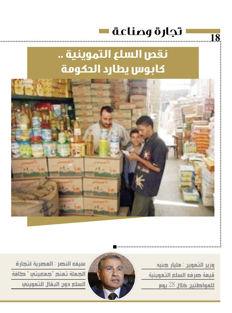 http://amwalalghad.com/wp-content/uploads/2017/01/Issue305_10-1-2016_zoom_018-1-759x1024.jpg