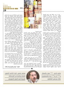 http://amwalalghad.com/wp-content/uploads/2017/01/Issue305_10-1-2016_zoom_019-1-222x300.jpg