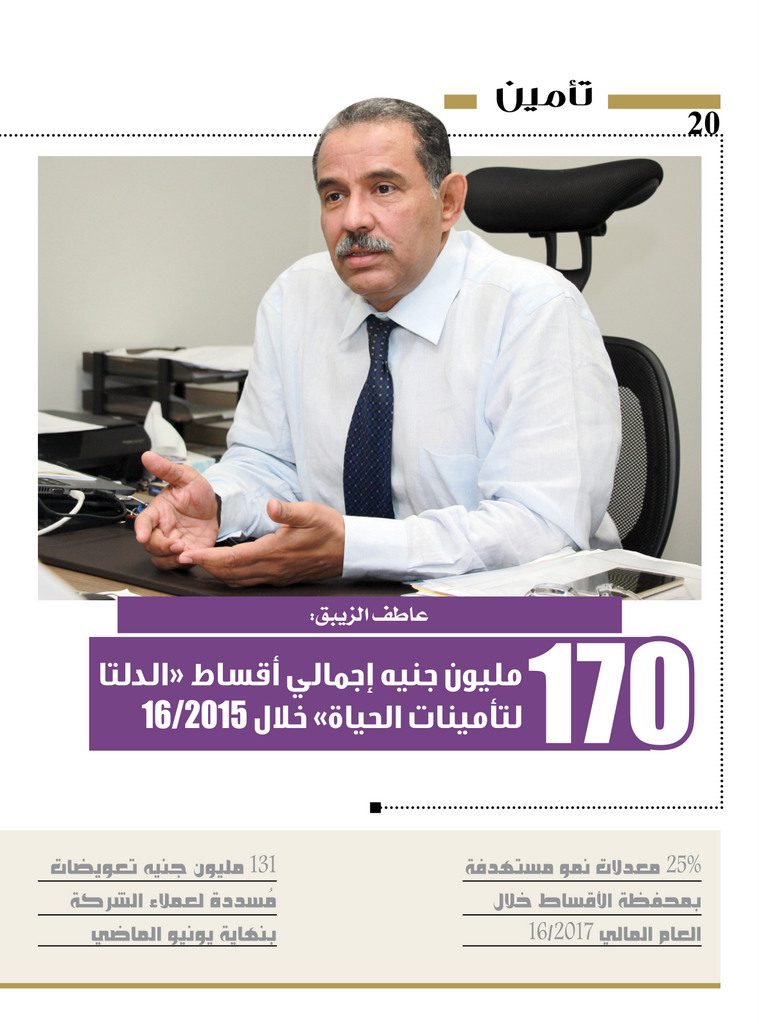 http://amwalalghad.com/wp-content/uploads/2017/01/Issue305_10-1-2016_zoom_020-1-759x1024.jpg