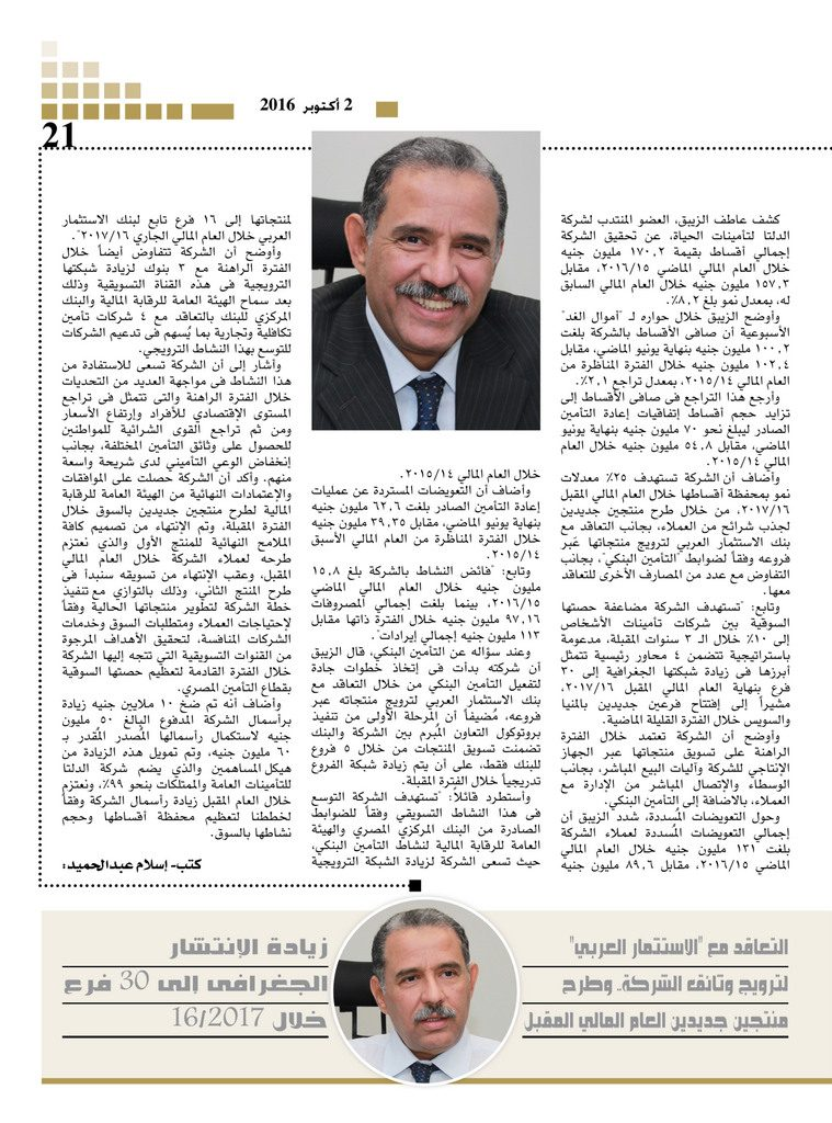 http://amwalalghad.com/wp-content/uploads/2017/01/Issue305_10-1-2016_zoom_021-1-759x1024.jpg