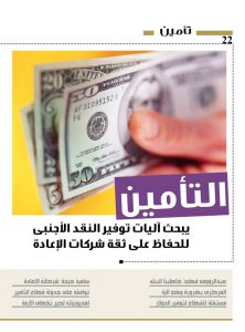http://amwalalghad.com/wp-content/uploads/2017/01/Issue305_10-1-2016_zoom_022-1-222x300.jpg