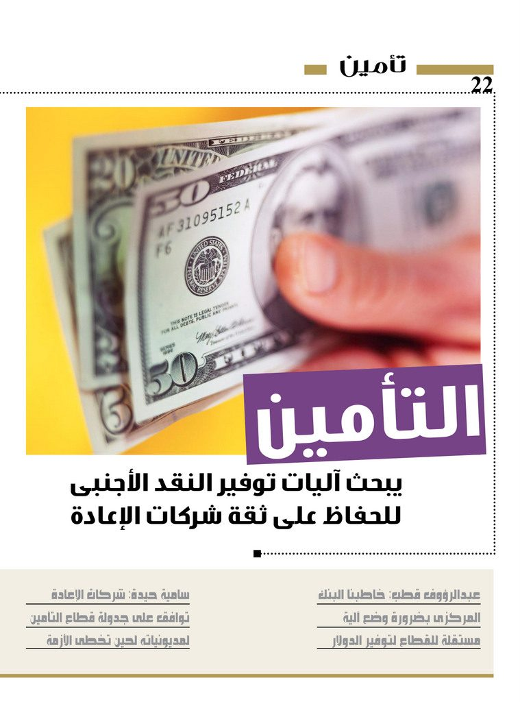 http://amwalalghad.com/wp-content/uploads/2017/01/Issue305_10-1-2016_zoom_022-1-759x1024.jpg