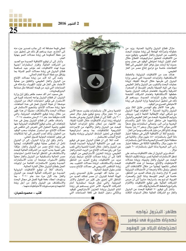 http://amwalalghad.com/wp-content/uploads/2017/01/Issue305_10-1-2016_zoom_025-1-759x1024.jpg