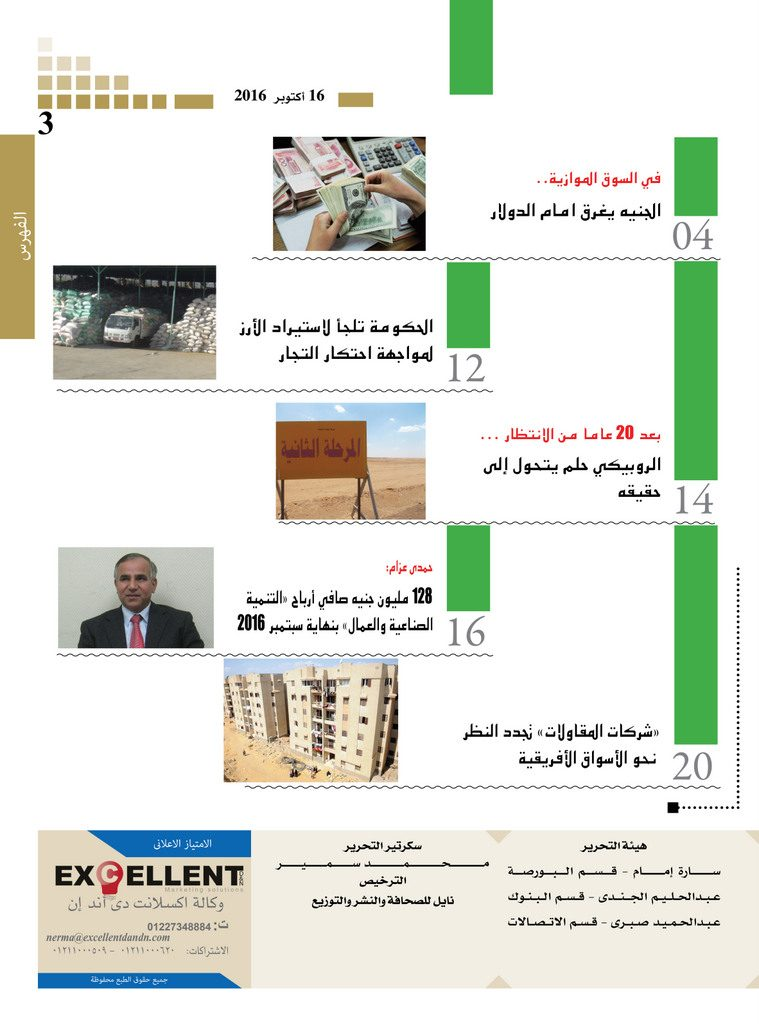 http://amwalalghad.com/wp-content/uploads/2017/01/Issue307_10-16-2016_zoom_003-759x1024.jpg