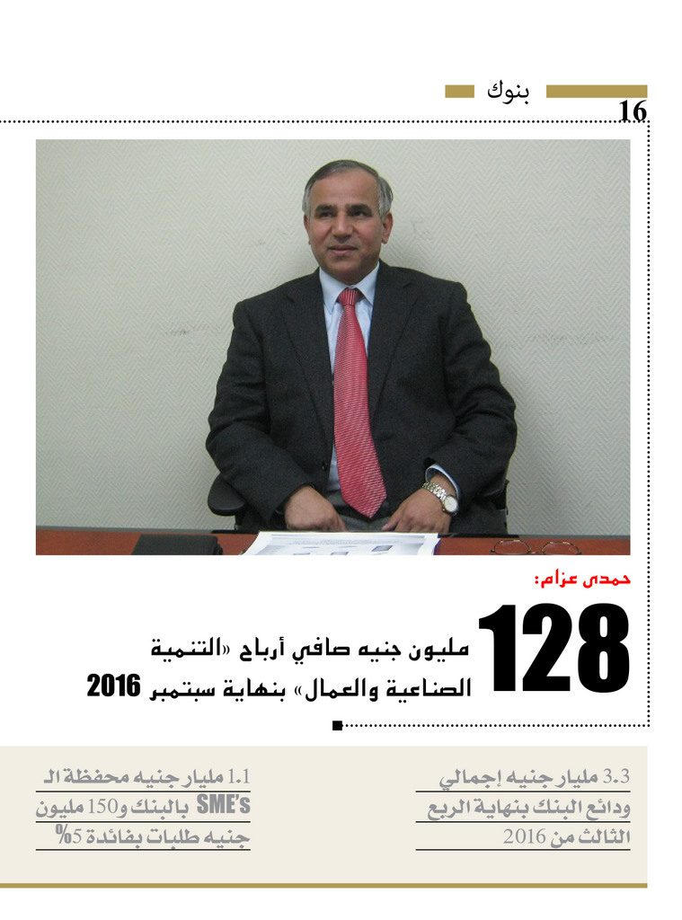 http://amwalalghad.com/wp-content/uploads/2017/01/Issue307_10-16-2016_zoom_016-759x1024.jpg