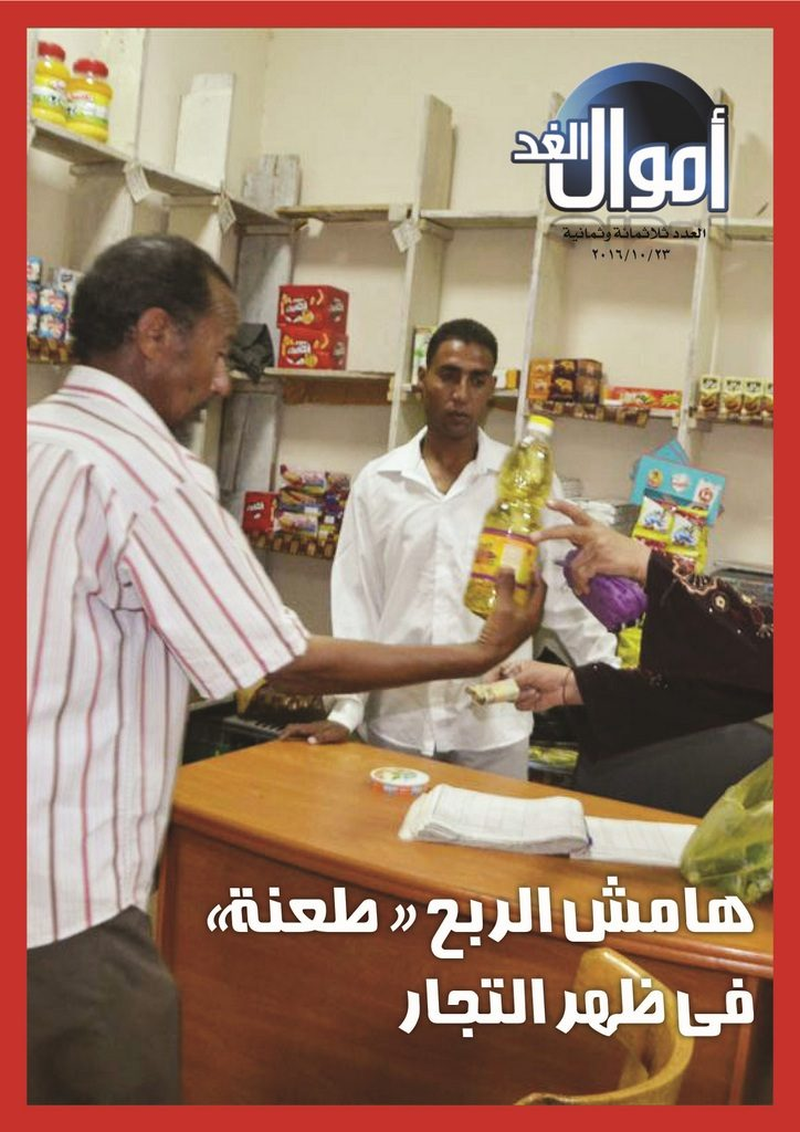 http://amwalalghad.com/wp-content/uploads/2017/01/Issue308_10-23-2016_zoom_001-724x1024.jpg