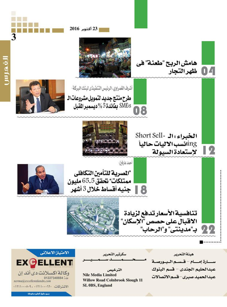 http://amwalalghad.com/wp-content/uploads/2017/01/Issue308_10-23-2016_zoom_003-759x1024.jpg