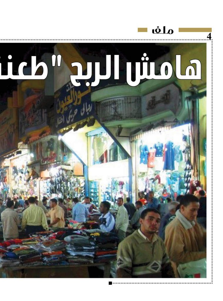 http://amwalalghad.com/wp-content/uploads/2017/01/Issue308_10-23-2016_zoom_004-759x1024.jpg