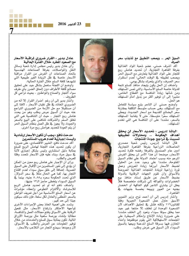 http://amwalalghad.com/wp-content/uploads/2017/01/Issue308_10-23-2016_zoom_007-759x1024.jpg