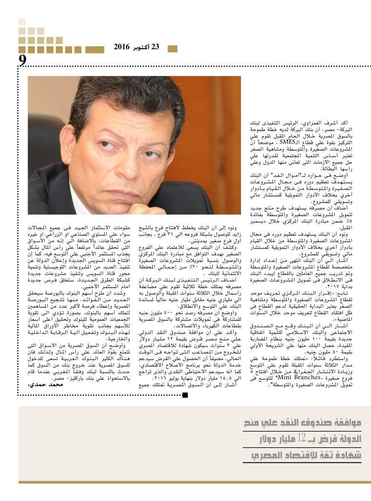 http://amwalalghad.com/wp-content/uploads/2017/01/Issue308_10-23-2016_zoom_009-759x1024.jpg