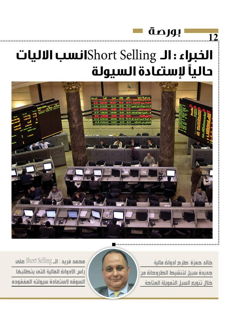 http://amwalalghad.com/wp-content/uploads/2017/01/Issue308_10-23-2016_zoom_012-759x1024.jpg