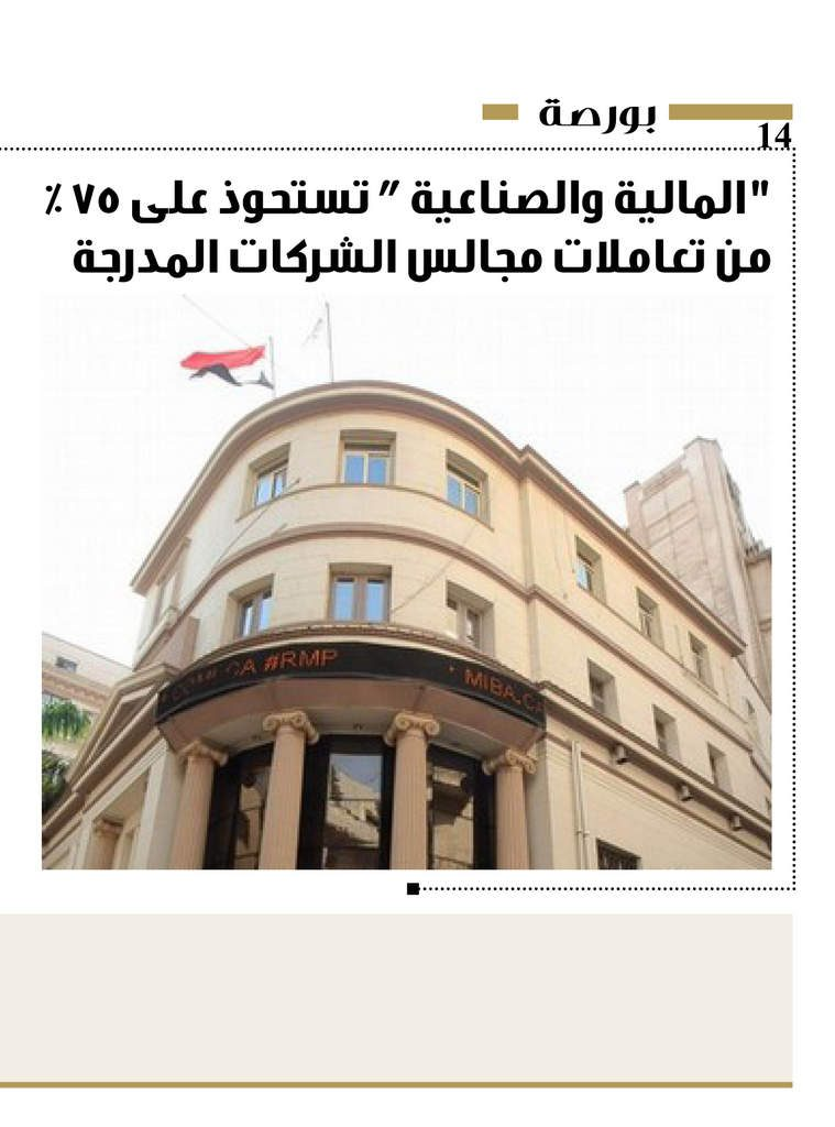 http://amwalalghad.com/wp-content/uploads/2017/01/Issue308_10-23-2016_zoom_014-759x1024.jpg