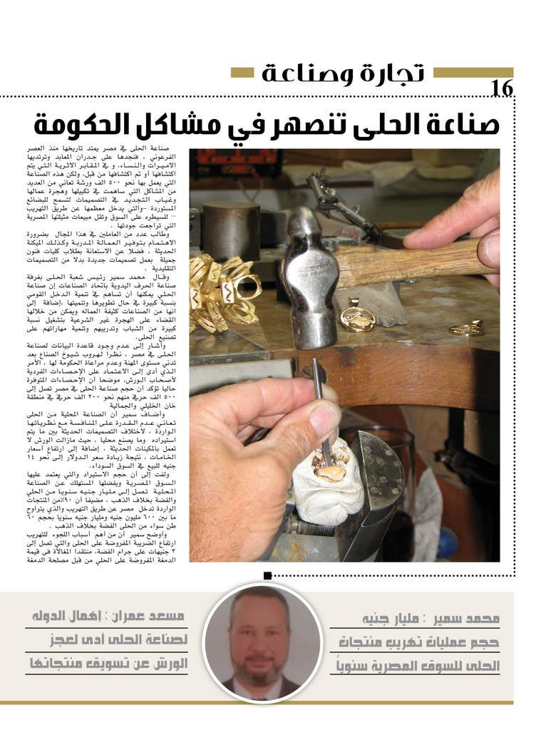 http://amwalalghad.com/wp-content/uploads/2017/01/Issue308_10-23-2016_zoom_016-759x1024.jpg