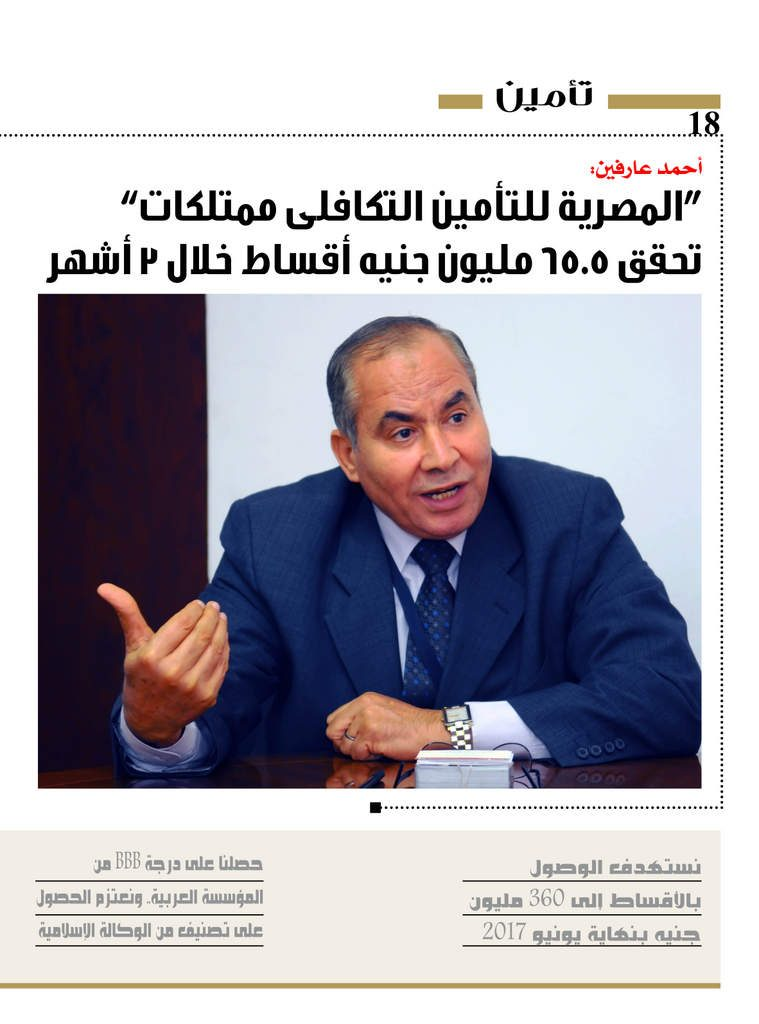 http://amwalalghad.com/wp-content/uploads/2017/01/Issue308_10-23-2016_zoom_018-759x1024.jpg