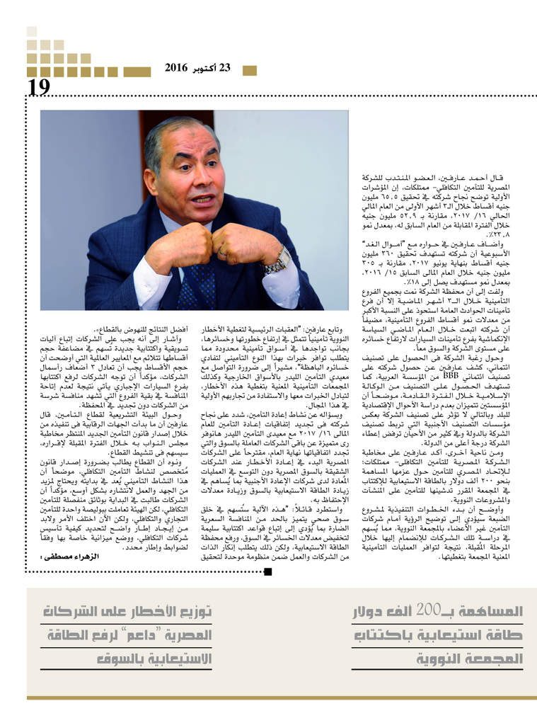 http://amwalalghad.com/wp-content/uploads/2017/01/Issue308_10-23-2016_zoom_019-759x1024.jpg