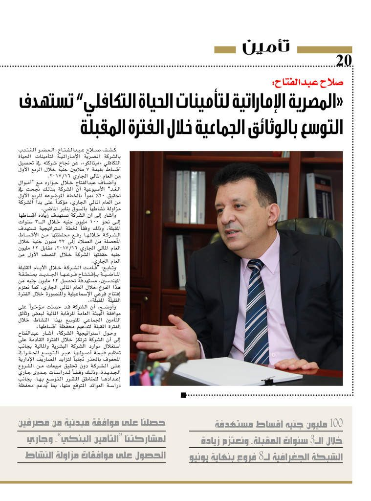 http://amwalalghad.com/wp-content/uploads/2017/01/Issue308_10-23-2016_zoom_020-759x1024.jpg