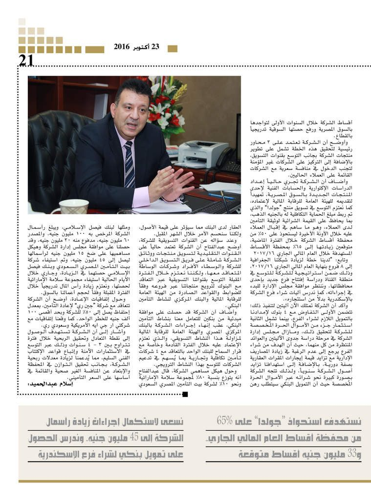 http://amwalalghad.com/wp-content/uploads/2017/01/Issue308_10-23-2016_zoom_021-759x1024.jpg