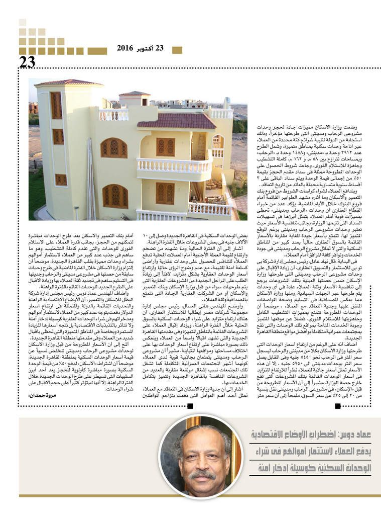 http://amwalalghad.com/wp-content/uploads/2017/01/Issue308_10-23-2016_zoom_023-759x1024.jpg