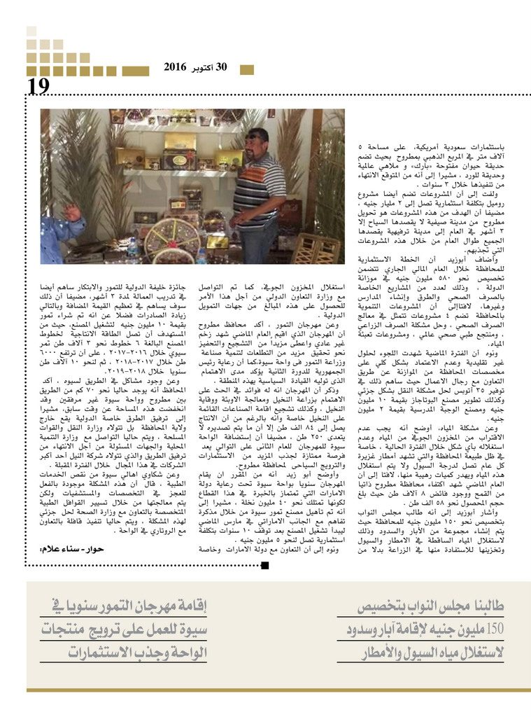 http://amwalalghad.com/wp-content/uploads/2017/01/Issue309_10-30-2016_zoom_019-759x1024.jpg