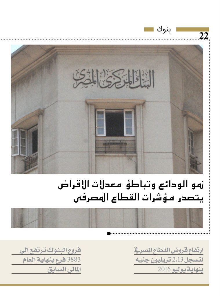 http://amwalalghad.com/wp-content/uploads/2017/01/Issue309_10-30-2016_zoom_022-759x1024.jpg