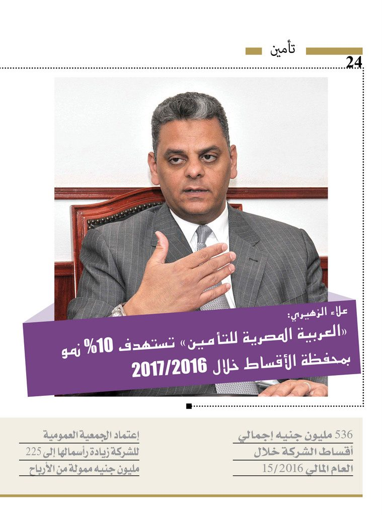 http://amwalalghad.com/wp-content/uploads/2017/01/Issue309_10-30-2016_zoom_024-759x1024.jpg