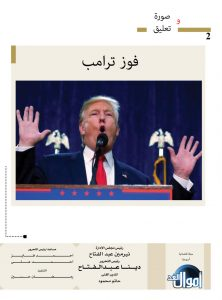 http://amwalalghad.com/wp-content/uploads/2017/01/Issue310_11-13-2016_zoom_002-222x300.jpg